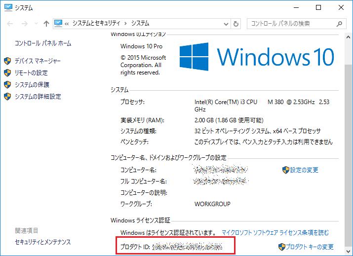 Windows10 プロダクト キー 確認 どのようにWindows 10のプロダクトキーを確認するか?