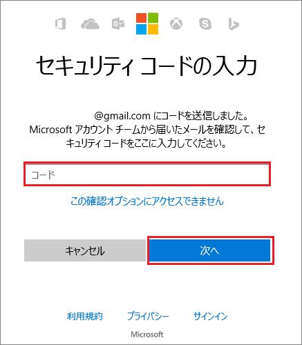 パソコン パスワード 忘れ た 10