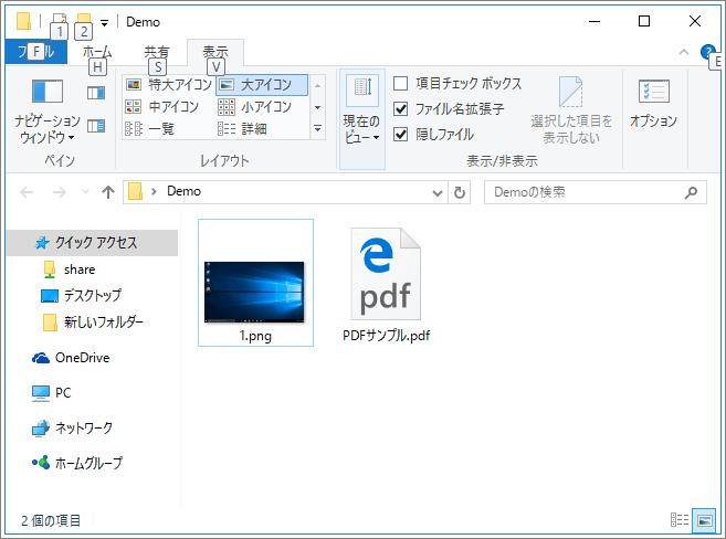 pdf デスクトップ サムネイル表示