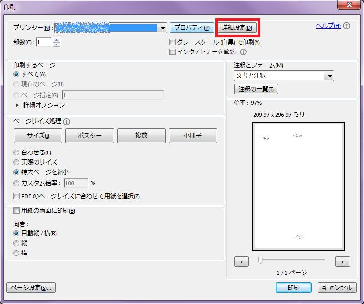 pdf 印刷 不可 解除 方法